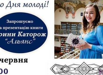 Ярина Каторож розповість винниківчанам про нову книгу «Альянс»