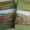 Літопис села Лагодів: книгу нарисів з історії автор доповнив книгою з фотографіями